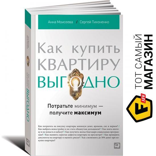 Сергей тихоненко как заработать на квартиру за 3 года читать онлайн бкс форекс вывод денег