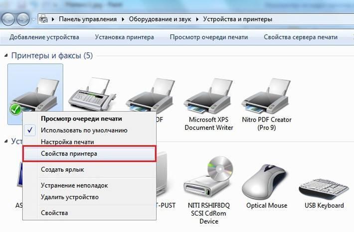 Как сделать чтобы принтер перестал печатать одно и тоже