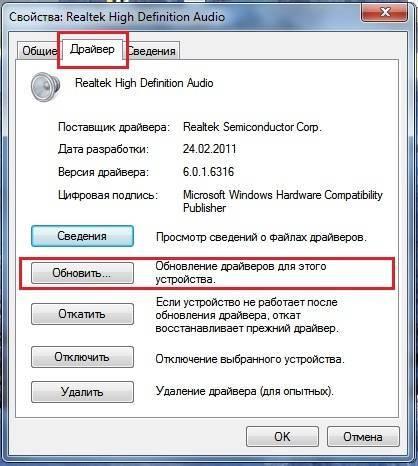 Драйвера звука Windows XP
