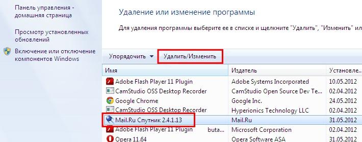 Как убрать программу mail.ru