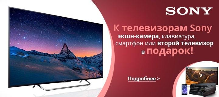 Купи телевизор получи второй в подарок
