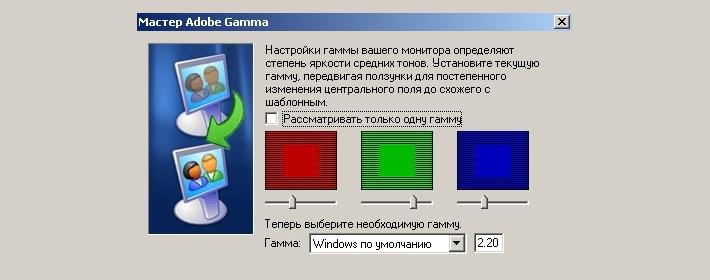 Программы Для Калибровки Монитора - фото 9