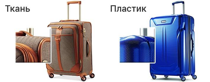 98765fff86ac Какой чемодан лучше - пластиковый или тканевый Пластиковые долговечнее  тканевых: