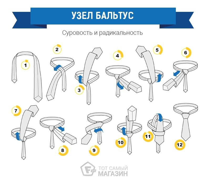 Завязывать галстук