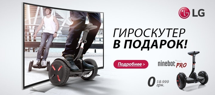 Акция Varta: «Собери всех Фиксиков и выиграй гироскутер в подарок
