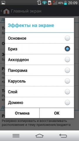 Как сделать скриншот на смартфоне lg g2