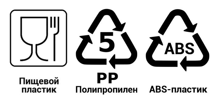 Нет знака пищевого пластика