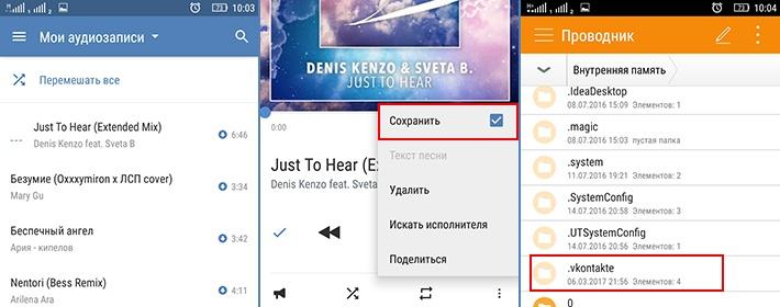 Как скачать музыку с контактов в телефоне