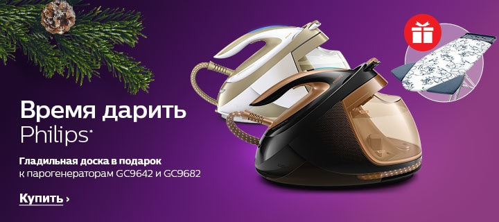 Гладильная доска в подарок к парогенераторам Philips! acbbb60a45fe4
