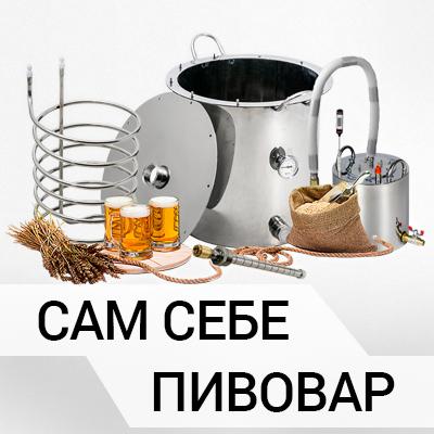 Как выбрать пивоварню домашнюю зачем отстойник в самогонном аппарате