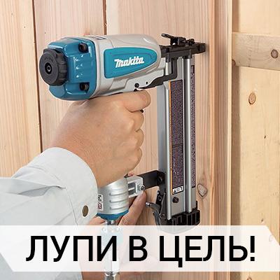 Как подобрать скобы для строительного степлера