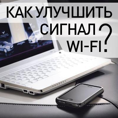скачать бесплатно wifi на ноутбук samsung