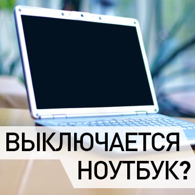 Почему выключается ноутбук сам по себе что делать