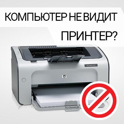 Как сделать чтоб компьютер видел принтер