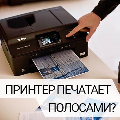 brazer-printer-ne-pechataet-konchilas-kraska