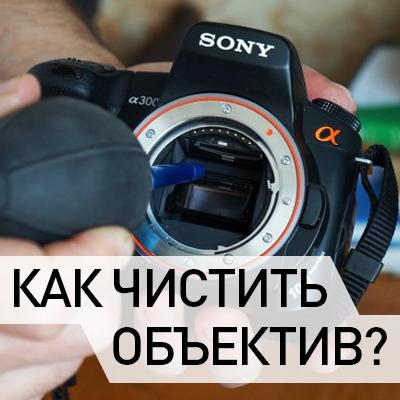 чем протирать линзу объектива фотоаппарата отличный вариант