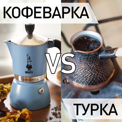 <b>Кофеварка</b>, турка или <b>гейзерная кофеварка</b> - что лучше готовит ...