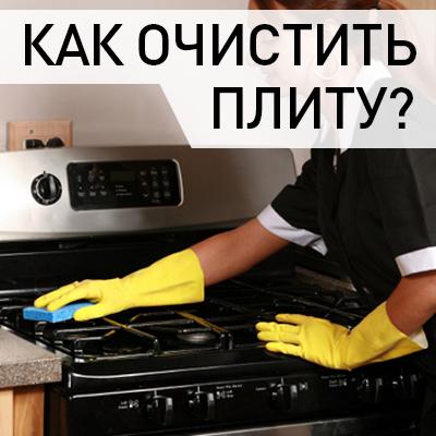 Как очистить керамическую плиту от пригоревшей тряпки ф средство для чистки духовок и плит йошкар ола