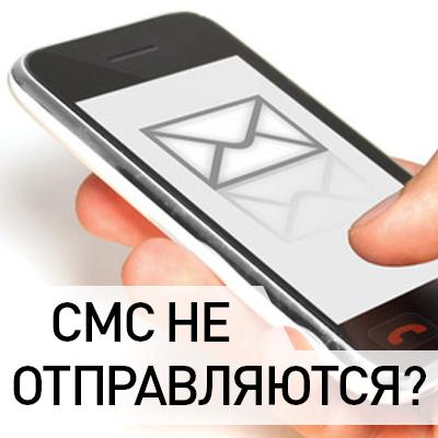 Почему не отправляются смс с мтс