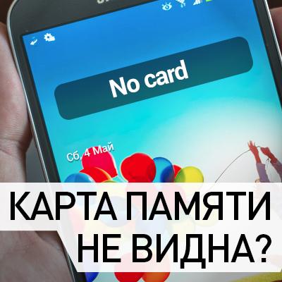 Телефон не видит флешку или карту памяти — почему смартфон ...: https://f.ua/articles/telefon-ne-vidit-fleshku-ili-kartu-pamyati.html