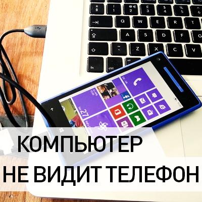 Как сделать чтобы компьютер нашел телефон через юсб 49