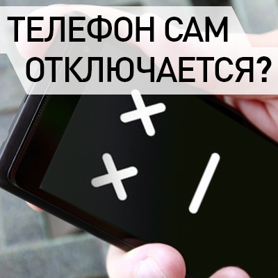 Телефон сам отвечает на звонок что делать