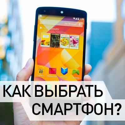 c879d7b4eadad Смартфоны: как выбрать (подобрать) хороший смартфон, какой выбор самый  лучший для девушек — F.ua