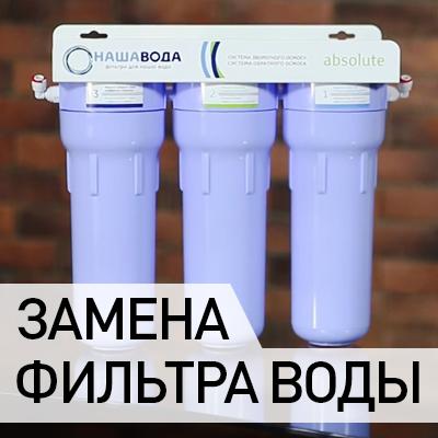 Как поменять фильтр для воды - замена картриджа в фильтре для воды, порядок установки водяных филтров картриджей - F.ua