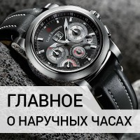 Товароведная черта наручных часов