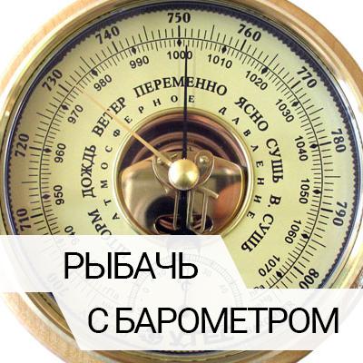 ДАВЛЕНИЕ ДЛЯ РЫБАЛКИ - какое атмосферное давление считается ...