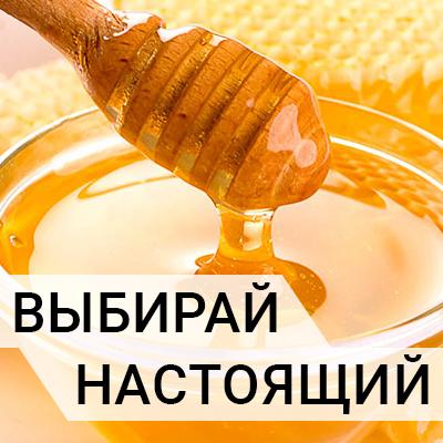 подлинность меда