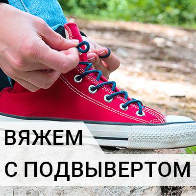 38d33df8c КАК КРАСИВО ЗАВЯЗАТЬ ШНУРКИ — как оригинально завязать шнурки на кедах, на  туфлях, на ботинках, на найках — F.ua