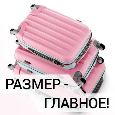 5c0866a740f1 КАК ВЫБРАТЬ ЧЕМОДАН — размеры дорожных чемоданов для путешествий на  колесиках, какой лучше и прочнее - пластиковый или тканевый — F.ua