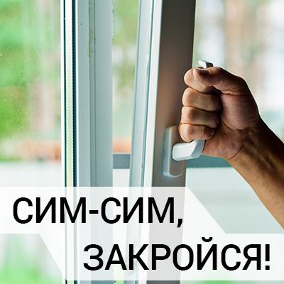 Заело окно пластиковое как закрыть