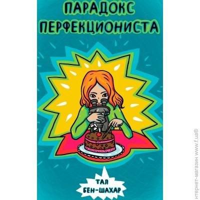 ПАРАДОКС ПЕРФЕКЦИОНИСТА ТАЛ БЕН ШАХАР СКАЧАТЬ БЕСПЛАТНО