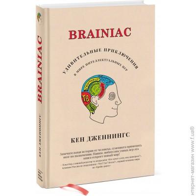 «Brainiac: Удивительные приключения в мире интеллектуальных игр»