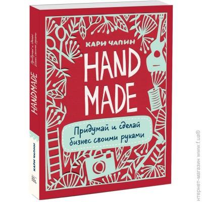 Handmade придумай и сделай бизнес своими руками отзывы