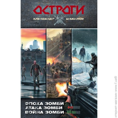 Suta: александр шакилов читать атака зомби