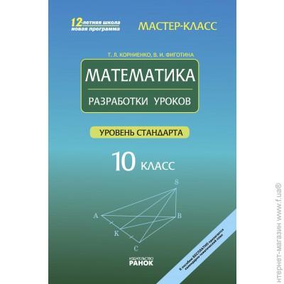 Разработка мастер класса по математике
