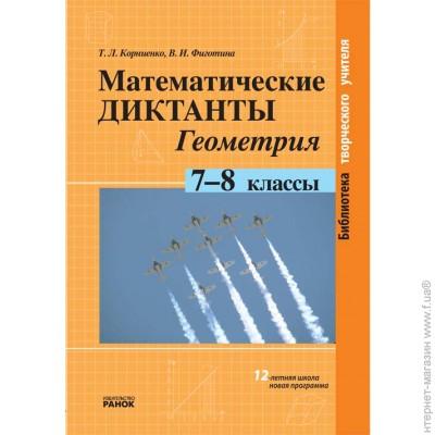 Корниенко фиготина математические диктанты 10 класс