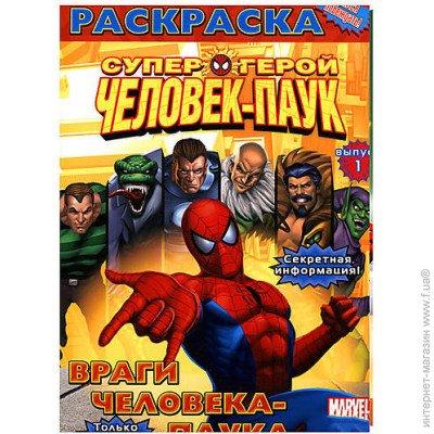ᐈ Купить КОМИКС Большая раскраска «Человек-Паук. Враги ...