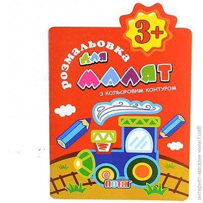 ᐈ Купить АПЕЛЬСИН Книга Раскраски для малышей С цветным ...