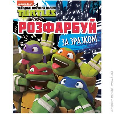 ᐈ Купить «Раскраска «TM Teenage Mutant Ninja Turtles ...