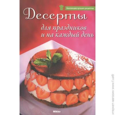 Десерты каждый день рецепты фото