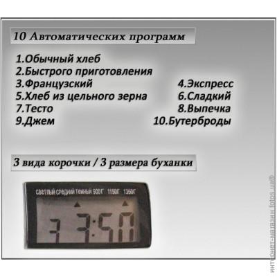 Хлебопечка Liberton Lbm-05 Инструкция