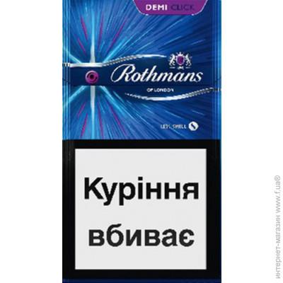 Rothmans сигареты купить онлайн электронная сигарета купить в витебске