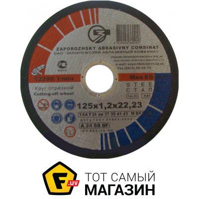 Отрезной диск ЗАК 52837 125х1.2х22.2мм