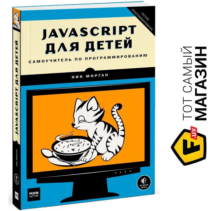 Язык программирования st самоучитель