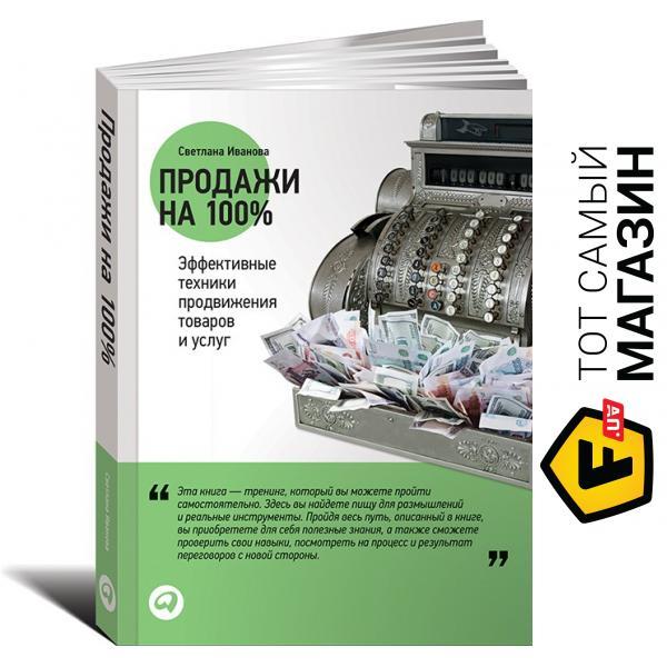 dc96353523c4 ᐈ «Продажи на 100%. Эффективные техники продвижения товаров и услуг ...